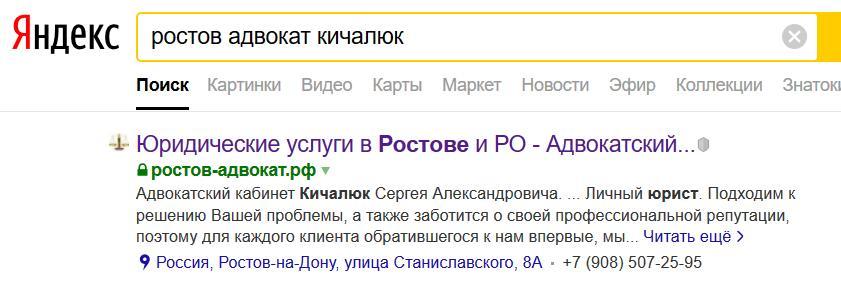 Адвокат по разводам в Ростове до 2028