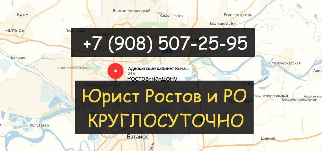 Круглосуточный юрист по семейным делам в Ростове до 2027