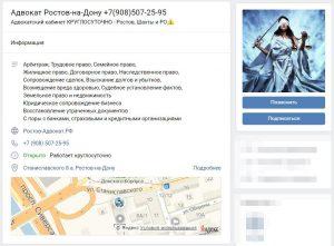 Юридический сайт в Ростове из Вконтакте Качалюк Сергей