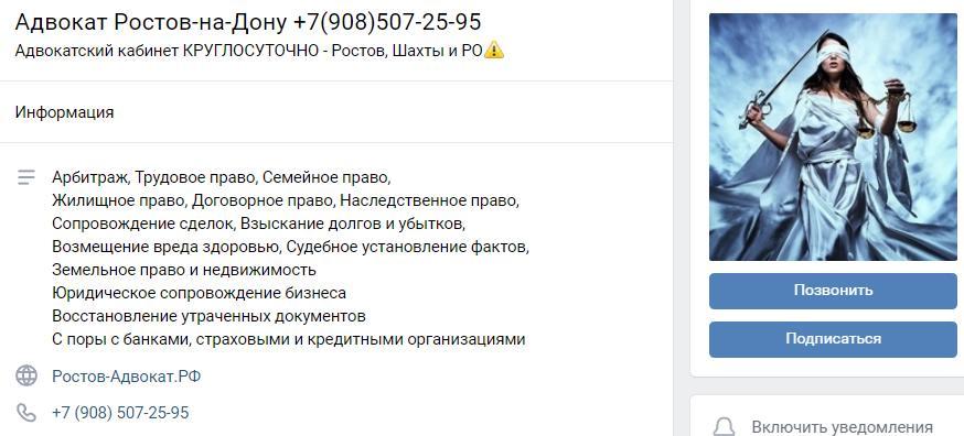 Консультация юриста через VK в Ростове