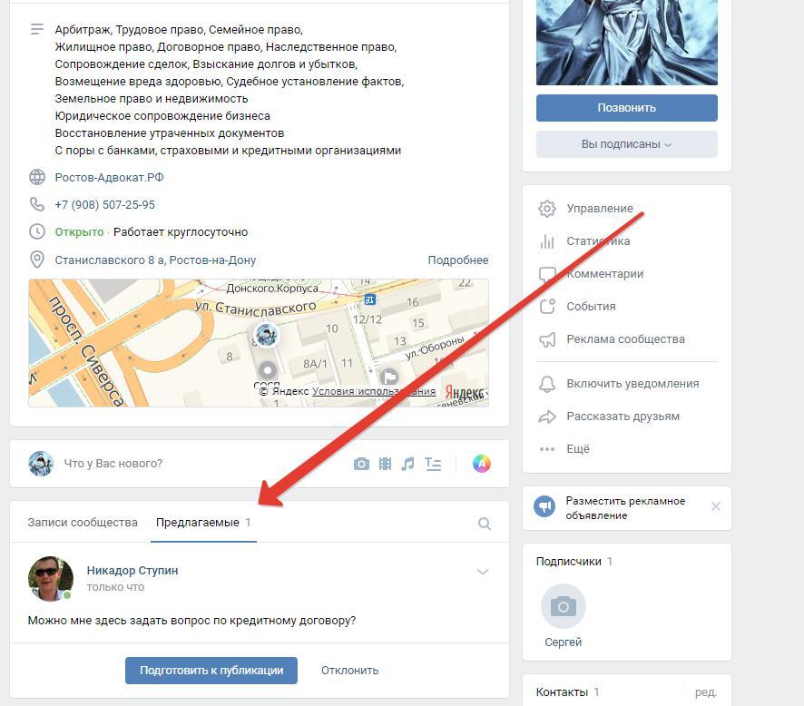 бесплатный юрист Ростов Кючалюк Сергей