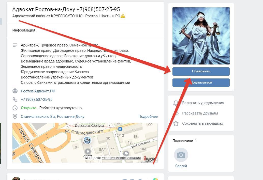 Консультации юриста через мобильный гаджет в Ростове