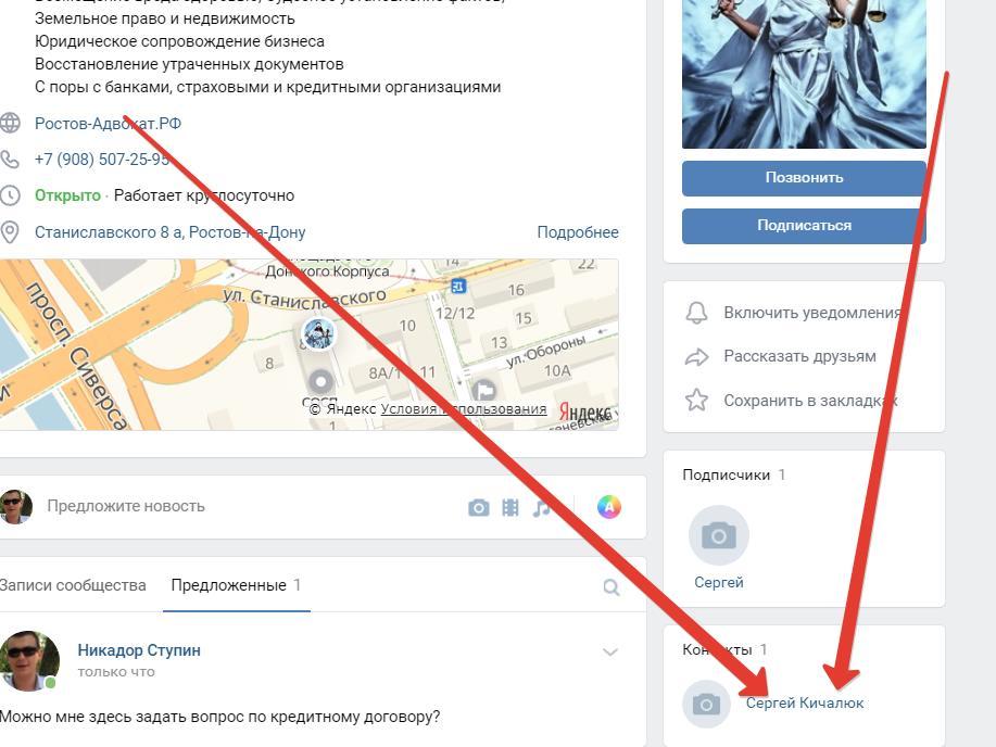 Юрист онлайн Ростов Вконтакте