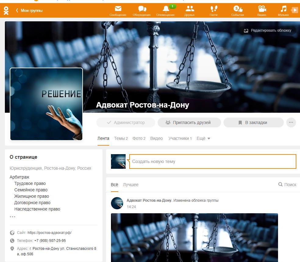 Помощь юридическая в Ростове онлайн консультации в Одноклассниках