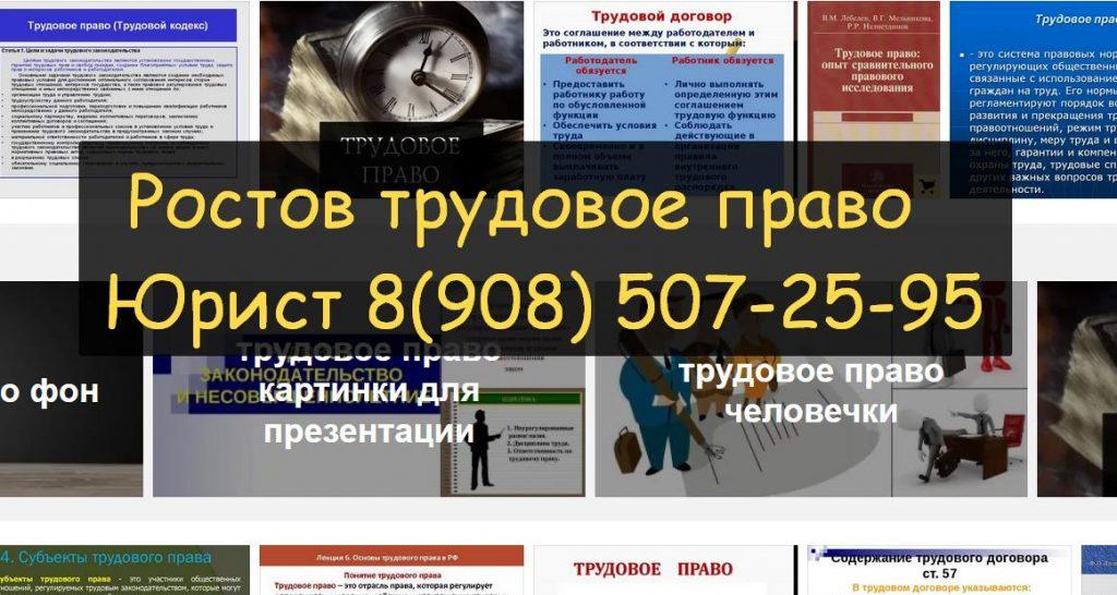 трудовые права работника в Ростове юрист помощь