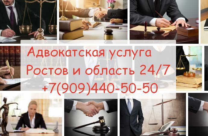 Юридическая помощь в Ростове 2021